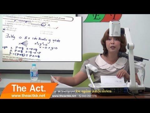 The Act. เฉลยข้อสอบโควตา มข.56 วิชาคณิตศาสตร์ Part 1 HD
