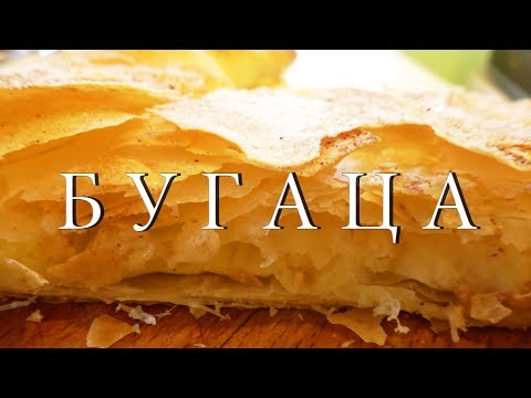 Бугаца из теста фило с заварным кремом Греческая кухня