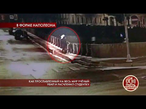 Роковой маршрут доцента-убийцы: как Олег Соколов топил пакет с отрубленными руками своей студентки.