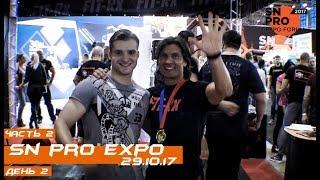 SN PRO EXPO 2017 - День 2 | Часть 2