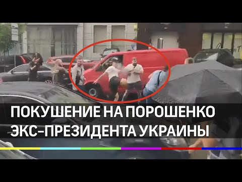 Нападение на экс-президента Украины Петра Порошенко