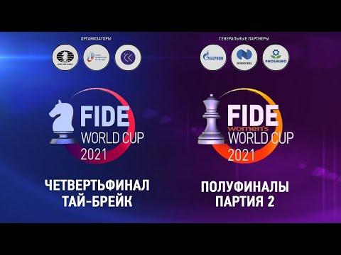 Кубок мира ФИДЕ
