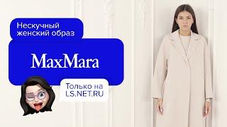 Нескучный минималистичный женский образ от бренда Max Mara
