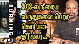 Burning 2018 Movie Review In Tamil By Jackie Sekar | #MovieReviews | #ReviewInTamil