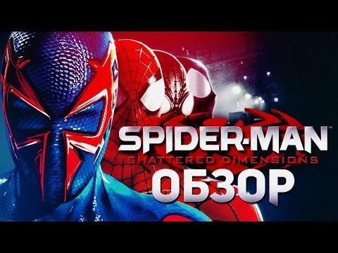 Spider Man Shattered