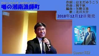 噂の湘南漁師町(別テイク)北川大介 Cover:TE2