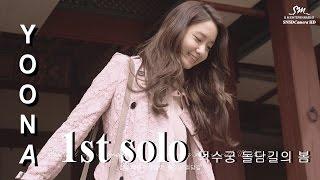 [1080p60] 160311 SNSD Yoona 1st Solo Deoksugung Stonewall Walkway 德壽宮石牆路的春天 (10cm Jongyeol) 【中繁】cc