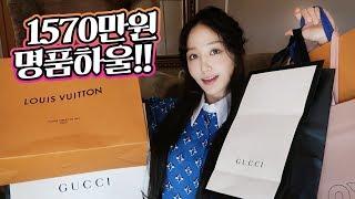 14,000$ Luxury Haul ! (Louis Vuitton, Gucci, Miu Miu etc.)   Hanbyul