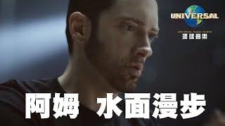 阿姆 Eminem [FT.碧昂絲] - 水面漫步 Walk On Water(中文上字MV)