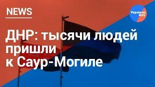 ДНР: Десятитысячный митинг на Саур-Могиле
