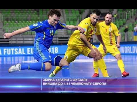 Збірна України з футзалу вийшла до 1/4-ї чемпіонату Європи