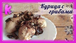 Курица с грибами. Вкусные и простые рецепты.