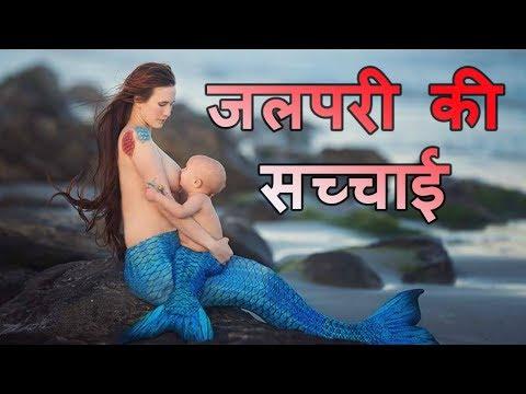जलपरी का रहस्य ||Mermaid Mystery || Jalpari Ka Rahasya || एक अनजान रहस्य ||A Mystery in Hindi