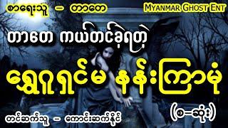 တာေတ - ေရႊဂူရွင္မ (Myanmar Ghost Entertainment)