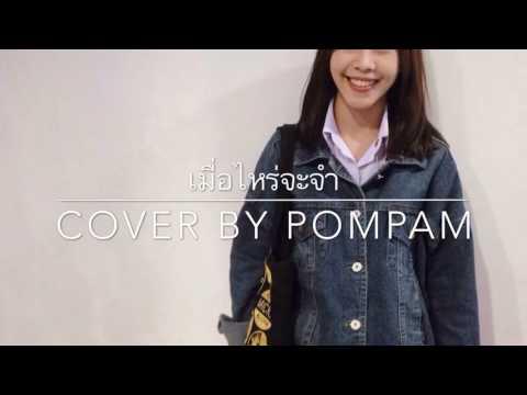 เมื่อไหร่จะจำ - เล็ก วีรชัย (cover by pompam)