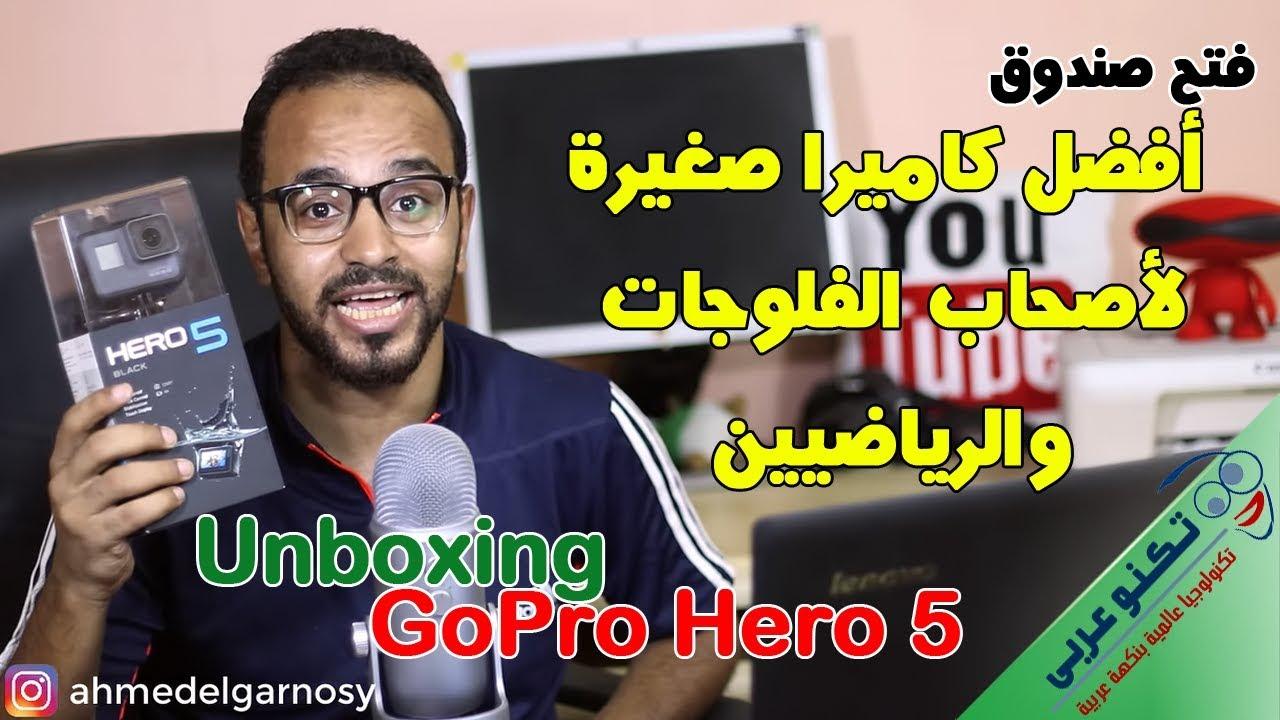 فتح صندوق كاميرا GoPro Hero 5 ونظرة سريعة على أهم المميزات ودليل الإستخدام الصحيح أول مرة
