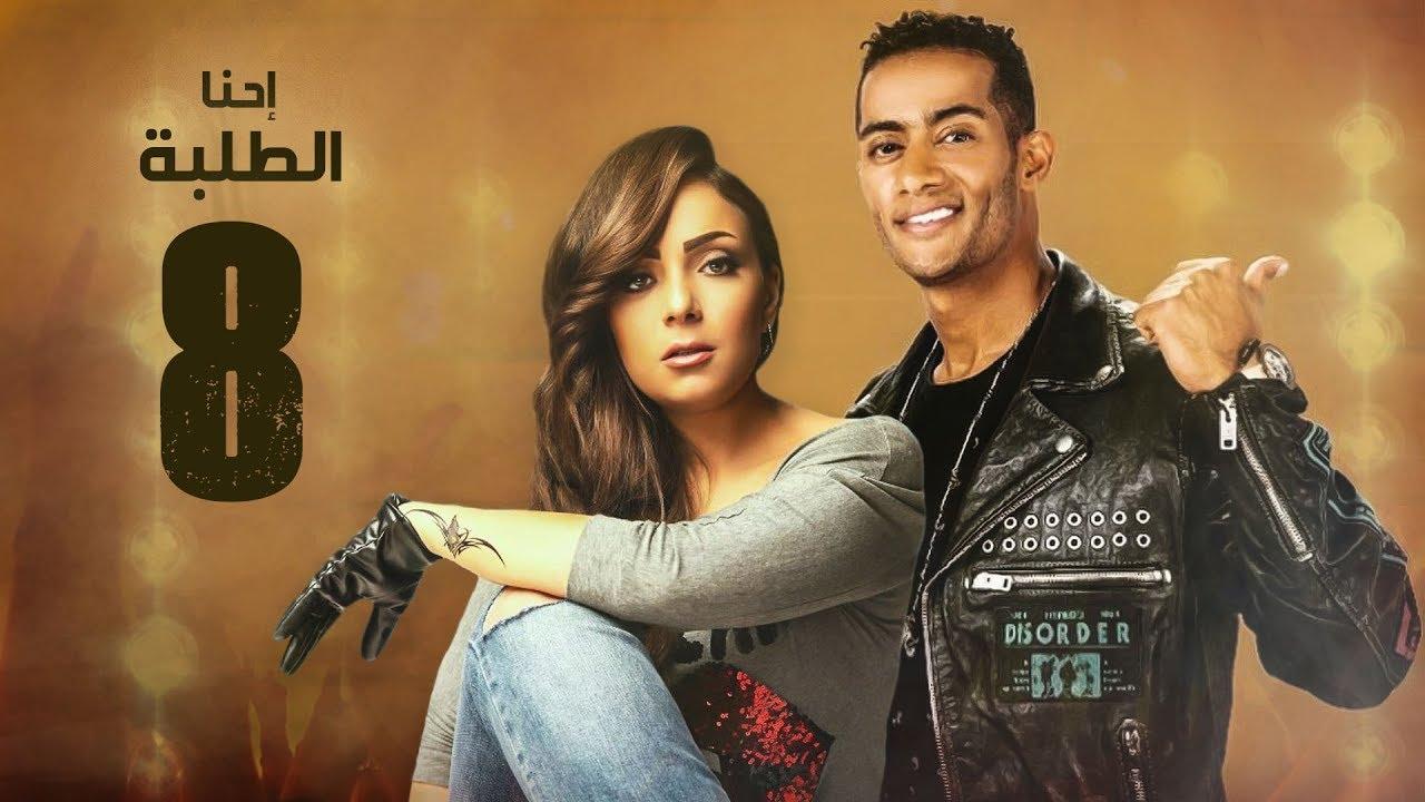 Episode 08 - Ehna El Talaba Series | الحلقة الثامنة - مسلسل احنا الطلبة