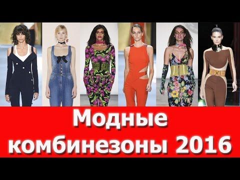 Модные комбинезоны 2016