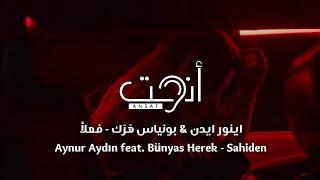 اغنية تركية مترجمة - اينور ايدن \u0026 بونياس هَرَك - فعلاً - Aynur Aydın feat. Bünyas Herek - Sahiden