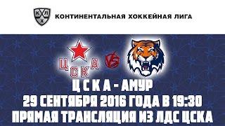 ЦСКА-Амур (29.09.2016)