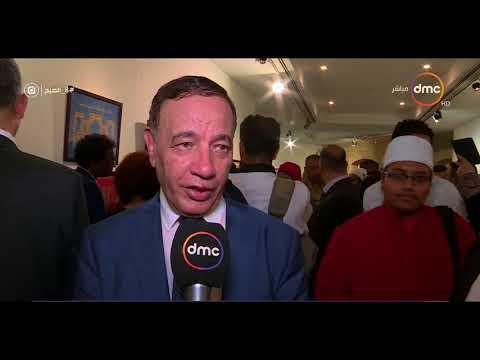 8 الصبح - وزير الثقافة حلمي النمنم من داخل ملتقى القاهرة الدولي لفنون الخط العربي