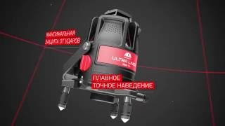 Лазерний рівень нівелір) ADA ULTRALiner 360 2V/4V