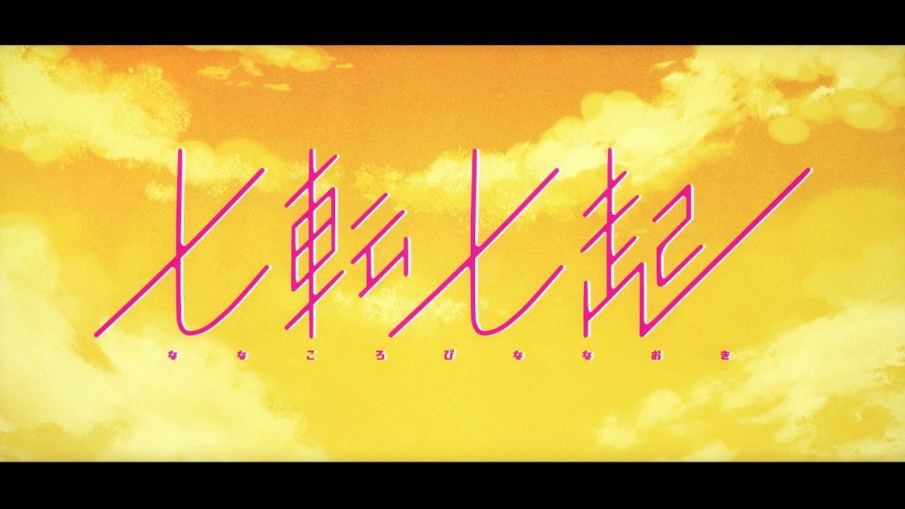七転七起 / ナナヲアカリ