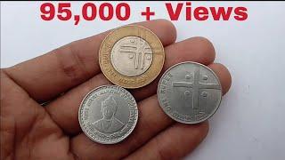 PLUS Symbol Coins || ये तीन सिक्के हद से ज्यादा महँगे है !