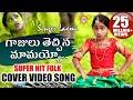 Gajulu Thechina Mamayyo Video Song HD | Folk Special Songs | Singer Laxmi | Disco Recording Company