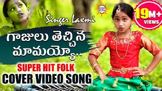 Gajulu Thechina Mamayyo Video Song HD | Folk Special Songs | Singer Laxmi | Disco Recording Company