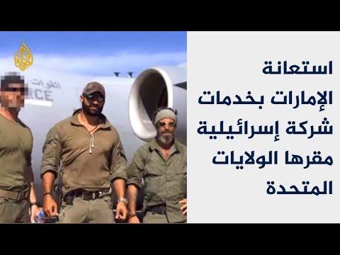 بزفيد نيوز: الإمارات استعانت بمرتزقة لاغتيال ساسة وأئمة باليمن  - نشر قبل 3 ساعة