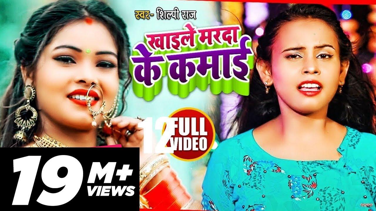 #VIDEO | #शिल्पी_राज का जबरजस्त गाना | खाइले मरदा के कमाई | #Shilpi Raj | Bhojpuri Song 2021