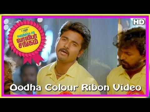 Varuthapadatha Valibar Sangam Tamil Movie | Song | Oodha Colour Ribon Video