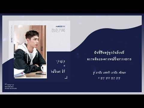 《ไทยซับ》kim-jae-hwan-–-what-if-(record-of-youth-ost-part.3)-#theppyng