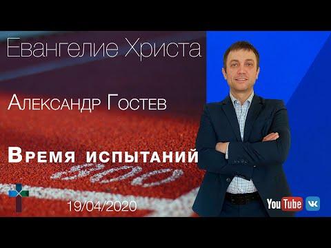 Александр Гостев — Время испытаний