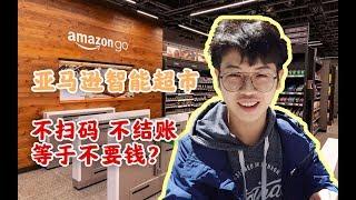 体验美国亚马逊智能超市 原来真的不要钱??【陈瀚Siri】