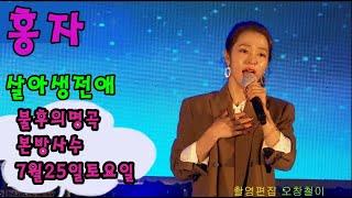 홍자,살아생전에,제2회 울산 태화강 예술제 ( 예루하)…