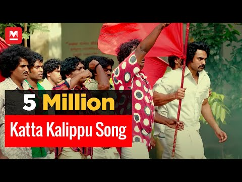 Oru Mexican Aparatha | Katta Kalippu | Promo Video | Tovino | Tom Emmatty | Manorama Online