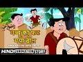 Hada Bhoda Cartoon In Hindi | Gabbu Ka Fat Gaya Dhool - गब्बू का फट गया ढोल
