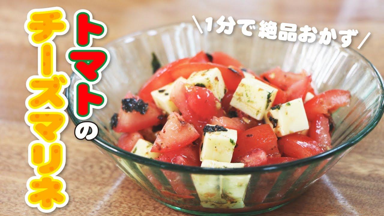 混ぜるだけなのに美味しすぎる組み合わせ!トマトのふりかけチーズマリネの作り方