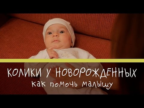 После кормления у новорожденного болит живот