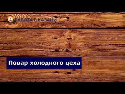 Работа в Казани – Вакансии