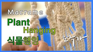 Macrame Plant Hanging (Preview…