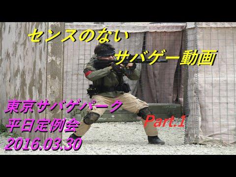 センスのないサバゲー動画 東京サバゲパーク 20160330