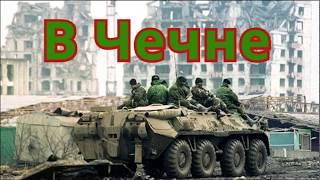 В Чечне. Памяти всех тех, кто там был. Песни о войне в Чечне.