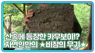 산속에 등장한 카우보이!? 벌을 유인하기 위한 자연인만의 ★비장의 무기★ MBN 210623 방송