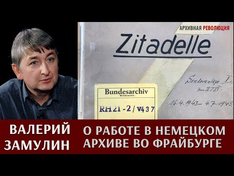 Валерий Замулин о