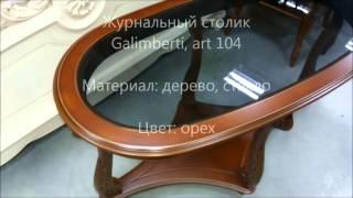 Журнальный столик Galimberti, art 104(Размеры (ДхШхВ)1000х520х510 мм Журнальный столик Galimberti, art 104 можно купить в нашем интернет-магазине: http://stenki.com.ua/p1..., 2013-05-31T20:00:46.000Z)