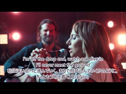 Lagu Video 洋楽 和訳 Lady Gaga, Bradley Cooper - Shallow Terbaru