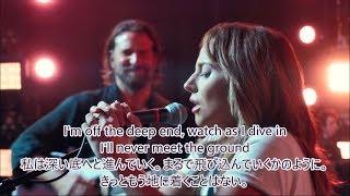 洋楽 和訳 Lady Gaga, Bradley Cooper - Shallow